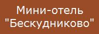 """Отель """"Бескудниково"""""""