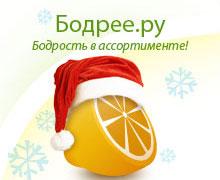 Бодрее.ру. Интернет-магазин товаров для здоровья.