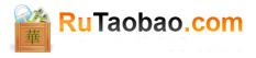 RuTaobao - крупнейший интернет-магазин Китая Taobao на русском языке