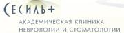 Сесиль+ - академическая клиника неврологии и стоматологии